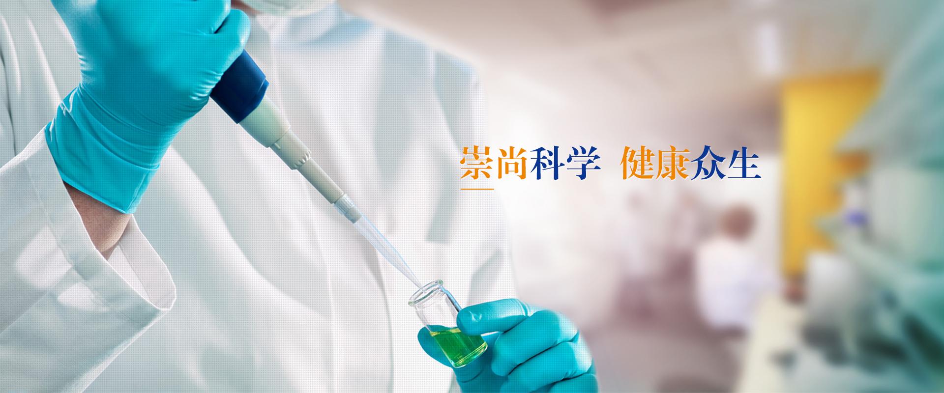 崇尚科学健康众生